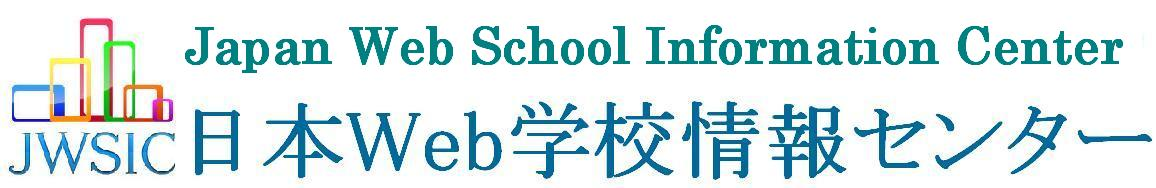 日本Web学校情報センター