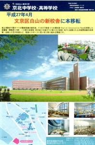 東洋大学京北中高の新・白山キャンパス移転地