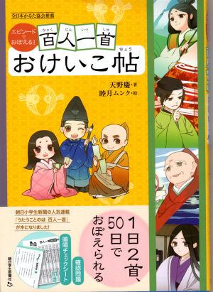 朝日学生新聞社刊「百人一首おけいこ帖」(定価/本体1350円+税)