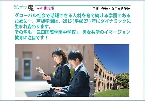20140427_toita_shigaku_01