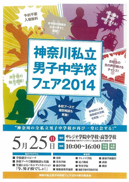 20140525_kanagawa_danshi_01