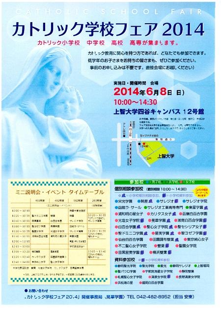 20140608_catholic_fair2014