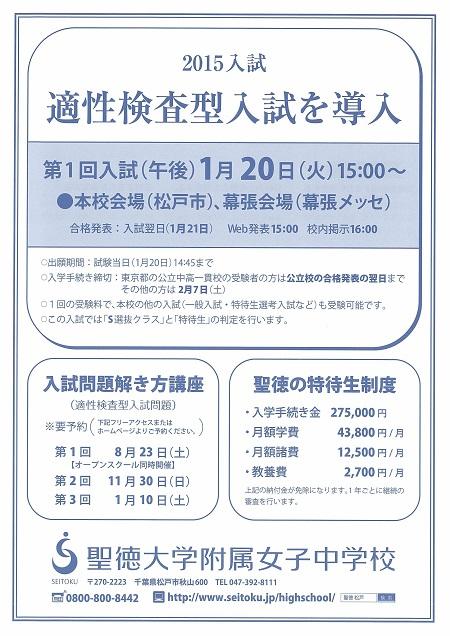 20140120_seitokudaifuzoku_tekisei_01
