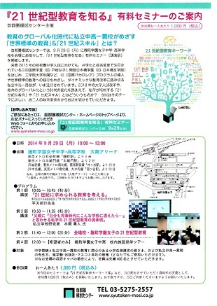 9月29日(月)『21世紀型教育を知る』セミナー開催イメージ