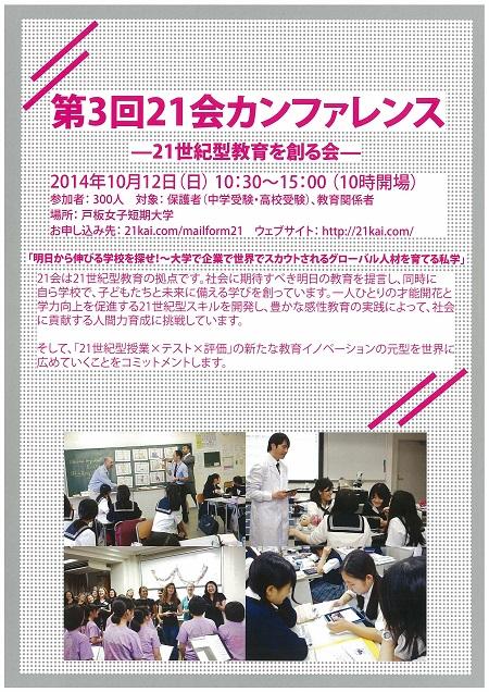 20141012_21kai_seminer_01