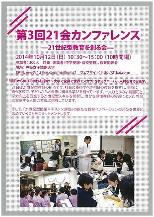 10月12日(日)、第3回「21会カンファレンス」開催。イメージ