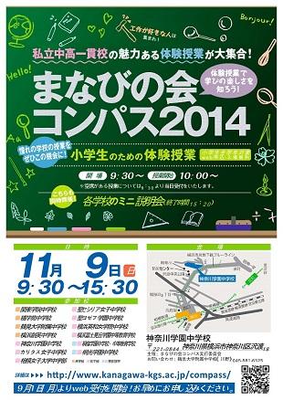 11月9日(日)『学びの会 コンパス2014』開催。イメージ